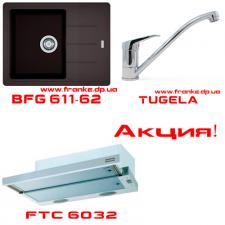 Акционное предложение BFG 611-62 + TUGELA + FTC 6032 XS