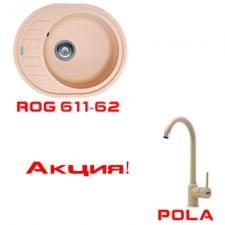 Акционное предложение ROG 611-62 + Pola