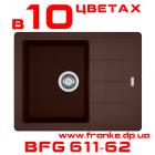 Мойка Franke BFG 611-62