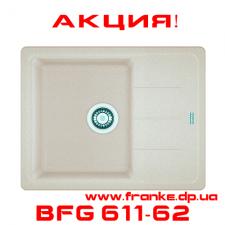 Мойка Franke BFG 611-62 АКЦИЯ!