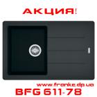 Мойка Franke BFG 611-78 АКЦИЯ!