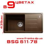 Мойка Franke BSG 611-78