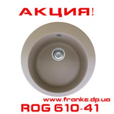 Мойка Franke ROG 610-41 АКЦИЯ!