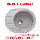 Мойка Franke ROG 611-62 АКЦИЯ!