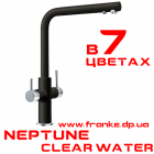 Смеситель Franke NEPTUNE CLEAR WATER FRAGRANIT