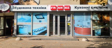 фирменный магазин Franke