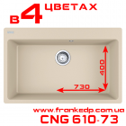 Мойка Franke CNG 610-73