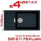 Мойка Franke SID 611-78XL Slim