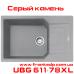 Мойка Franke UBG 611-78XL